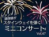 チラシ web用VOL.47.jpg