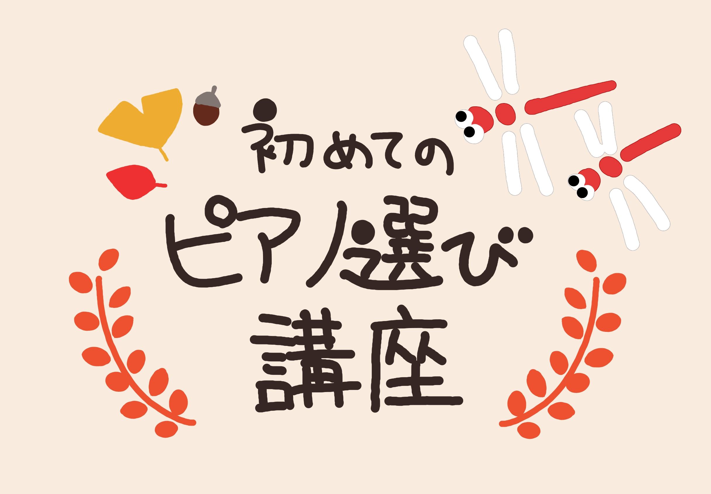 秋ポップ.jpg