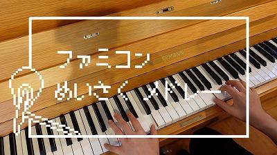 s-R3.7.15ファミコンサムネB.jpg