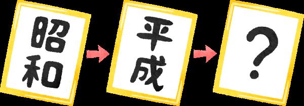 what-is-japans-next-era.png